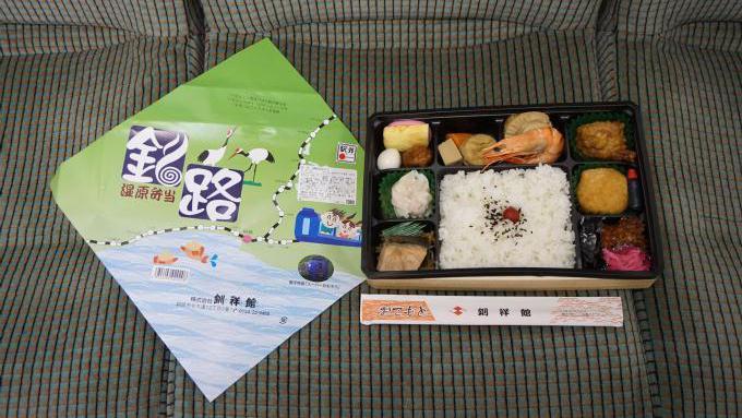 釧路駅「釧路湿原弁当」(1,080円)~北海道の「新富士」も製紙の街