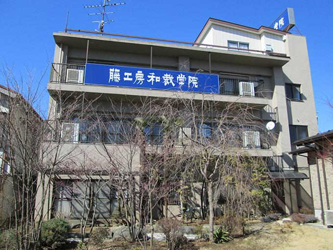 藤工房和裁学院