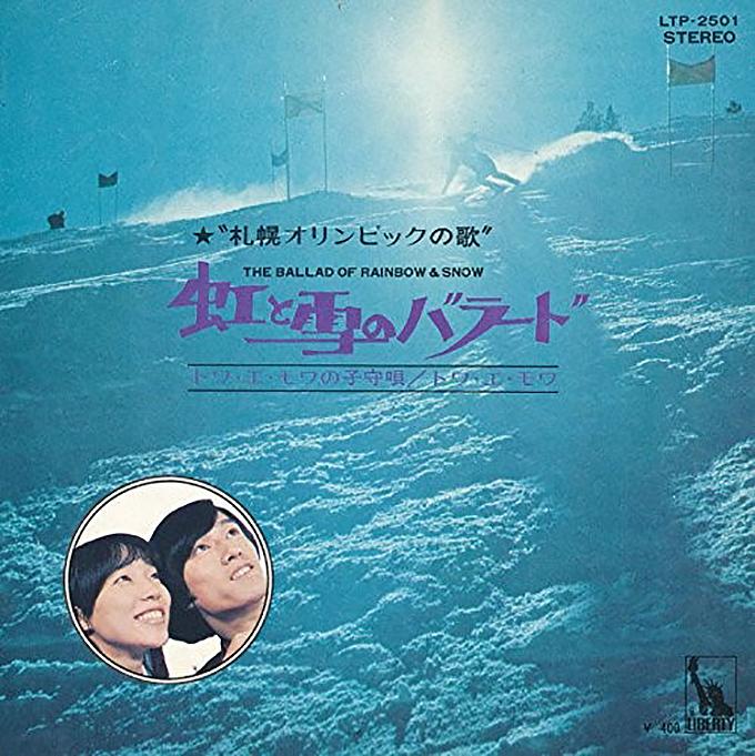 札幌オリンピックの歌 虹と雪のバラード