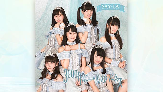 SAY-LAシングル『3000年に一度のハピネス』とジャニーズWESTアルバム『WESTival』が第1位!