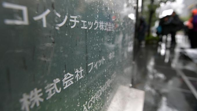 仮想通貨流出問題に進展~コインチェックは日本円の出金を再開