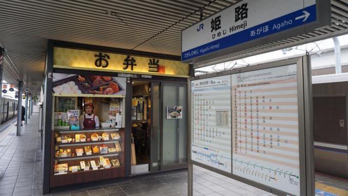 姫路駅 駅弁 売場