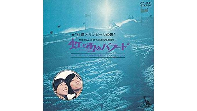 札幌五輪「虹と雪のバラード」を作詞したのは整形外科の教授?