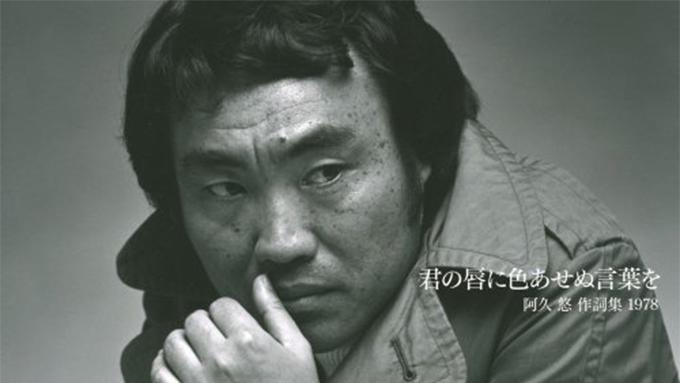 2月7日は大衆から愛され続けている作詞家・阿久悠の誕生日
