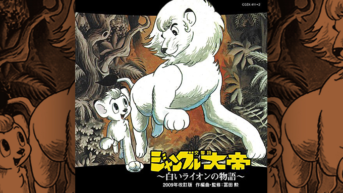 手塚治虫×冨田勲の描いた森羅万象 『ジャングル大帝』の音楽