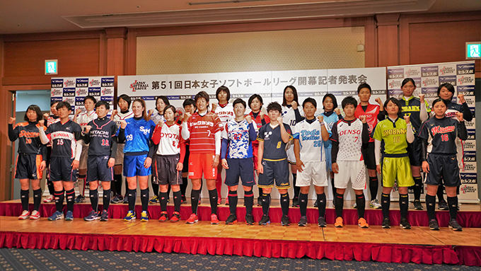 女子ソフトボールも開幕へカウントダウン! -日本女子ソフトボールリーグ開幕記者発表会-