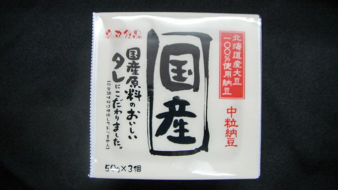 父親の納豆を安売りしていたら一喝 心を入れ替え日本一の納豆を作った男