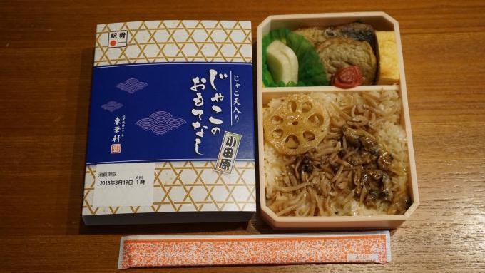 小田原駅「じゃこのおもてなし」(880円)~30年目の快速「アクティー」