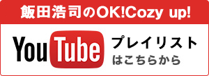 youtube再生リスト