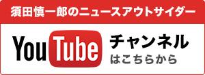須田慎一郎ニュースアウトサイダーユーチューブチャンネル