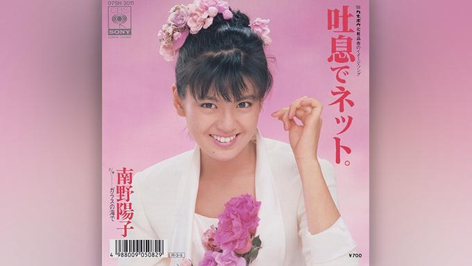 1988年3月7日 南野陽子の11枚目のシングル「吐息でネット」がオリコン・シングル・チャートで1位を獲得