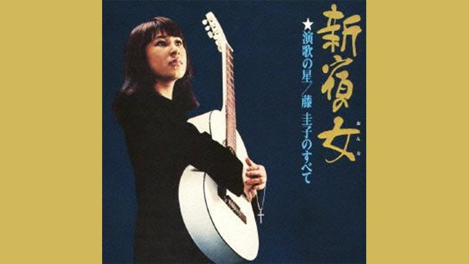 1970年3月30日、人気絶頂の藤圭子がオリコンのシングル、アルバム両チャートで1位を獲得