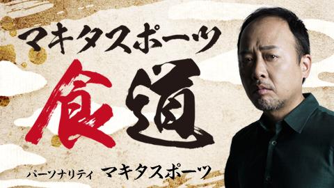 マキタスポーツ新番組4/8(日)19:20~スタート!