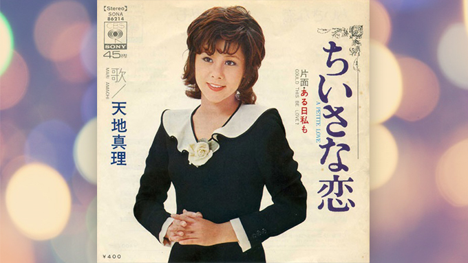 1972年3月13日、天地真理「小さな恋」がオリコンチャートの1位を獲得