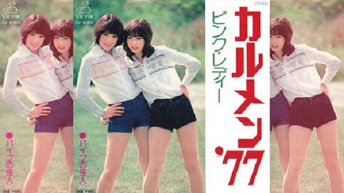 1977年の本日、ピンク・レディー「カルメン'77」がオリコン・チャートの1位を獲得