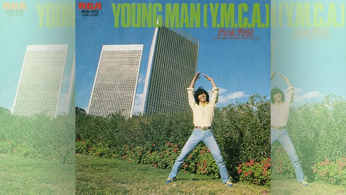 1979年の本日、西城秀樹「YOUNG MAN(Y.M.C.A.)」がオリコンチャートの1位を獲得
