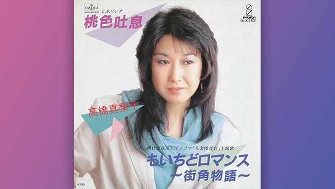 本日は高橋真梨子の誕生日 69歳となる