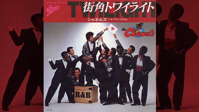 1981年3月9日 シャネルズの「街角トワイライト」がオリコン・シングル・チャート1位を獲得