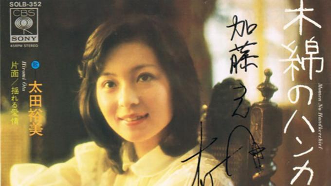『木綿のハンカチーフ』は太田裕美の「かわいすぎる声」に尽きる!