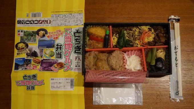東京駅「とちぎご当地グルメ弁当」(1,050円)~栃木をディープに味わえる駅弁!