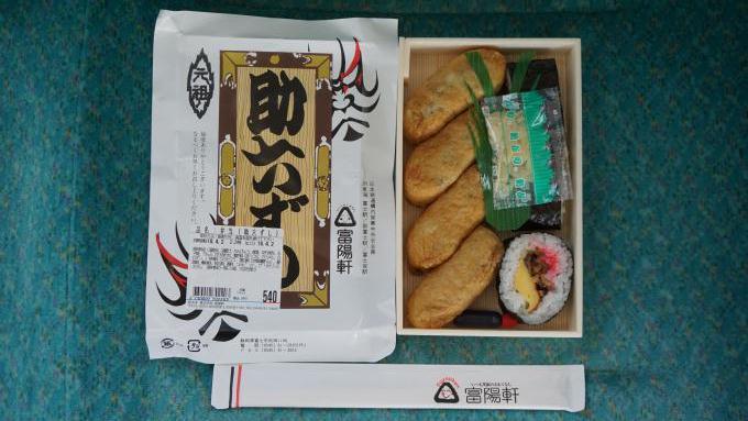 新富士駅「助六ずし」(540円)~見て・乗って・下りて楽しむ身延線の桜