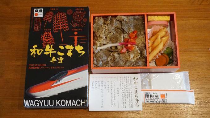 秋田駅「和牛こまち弁当」(1,100円)~登場から5年!赤い「こまち」