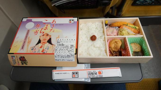 秋田駅「あきたこまち弁当」(1,000円)~米どころ・秋田の幕の内!