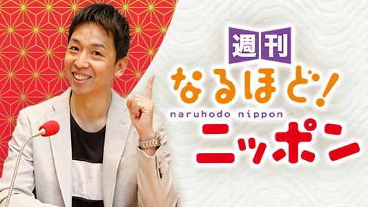 #01 ニッポン全国お世話になっております! 特に飯田の「上海楼」!
