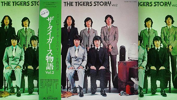 今から49年前の今日1969年4月3日、岸部シローが参加した新生ザ・タイガース初のジャズ喫茶出演