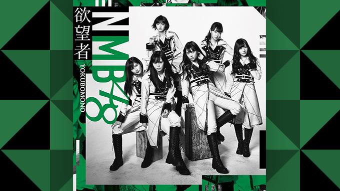NMB48の『欲望者』がシングルチャートNo.1獲得!