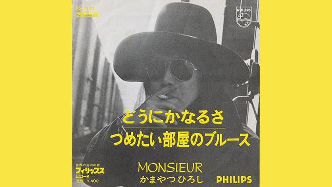 1970年の本日、ムッシュかまやつの名曲「どうにかなるさ」がリリース