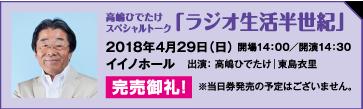 高嶋ひでたけスペシャルトーク「ラジオ生活半世紀」