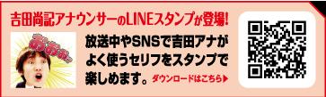 吉田尚記アナウンサー LINEスタンプ