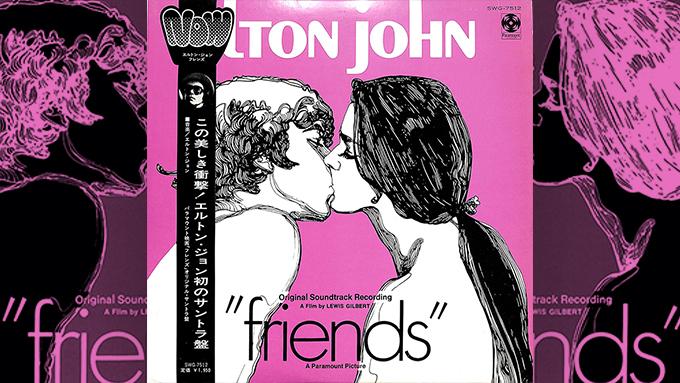 1971年の今日、エルトン・ジョン「フレンズ」がリリース