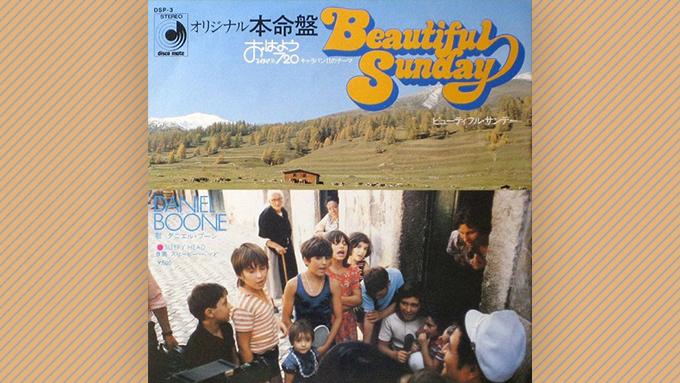 1976年の本日、ダニエル・ブーンの「ビューティフル・サンデー」が5週目の1位を獲得