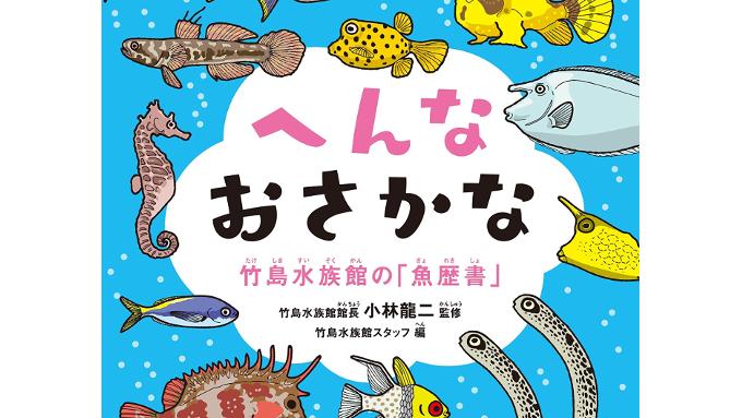 日本一、解説が読まれている水族館とは?