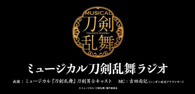 ミュージカル『刀剣乱舞』初の冠レギュラー地上波ラジオ新番組がスタートします!