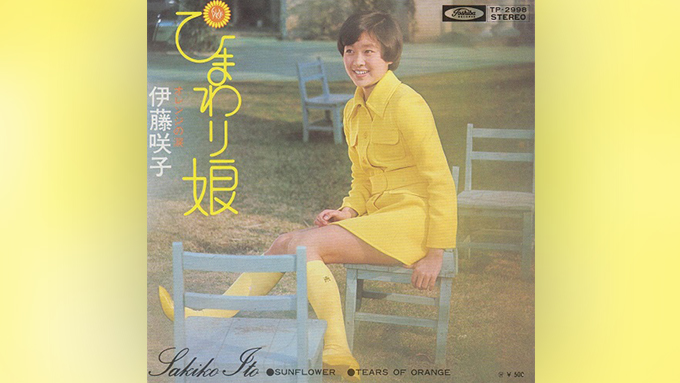 伊藤咲子のデビュー曲「ひまわり娘」がイギリス録音だった理由とは?