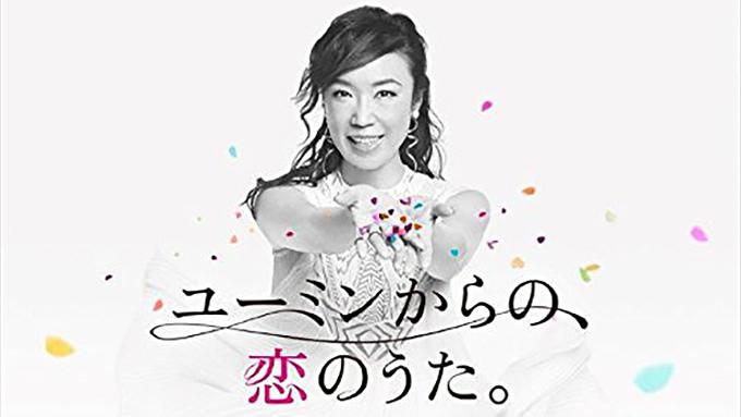 ユーミン45周年記念アルバムが第3位!