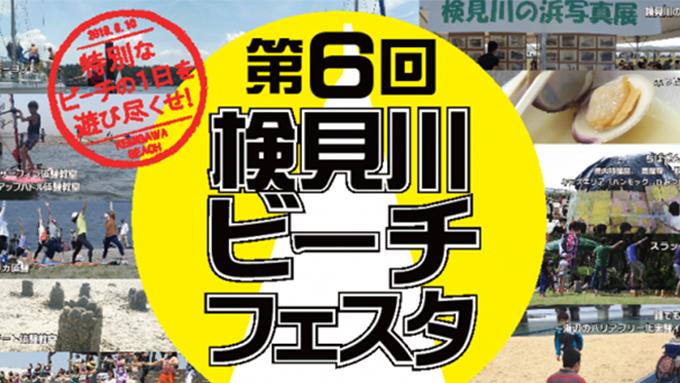 「検見川ビーチフェスタ」でマリンスポーツを体験してみよう!