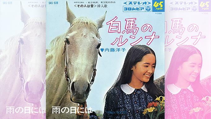 本日は伝説のアイドル内藤洋子の誕生日