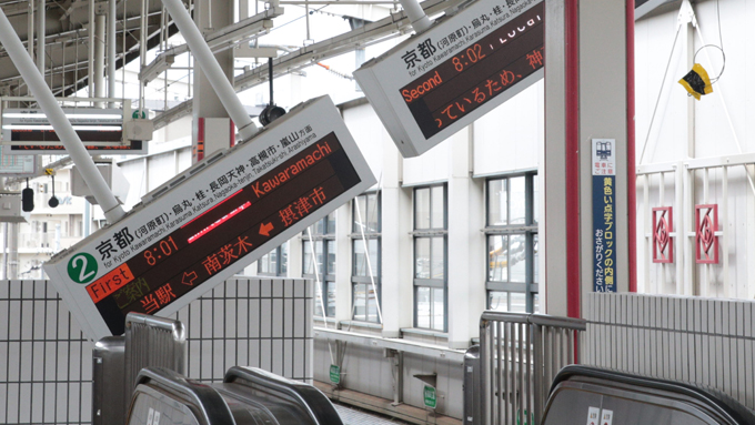 """大阪北部地震~大混乱の京都駅で感じた緊急時における""""JRの改善点"""""""