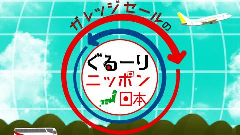 7月2日(月)公開収録ゲストにEXILE NESMITH と お笑い芸人・カミナリ の出演が決定!!