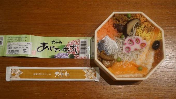 大船駅「あじさいちらしずし」(750円)~雨の日を楽しく過ごすなら、駅弁持って、いざ鎌倉!