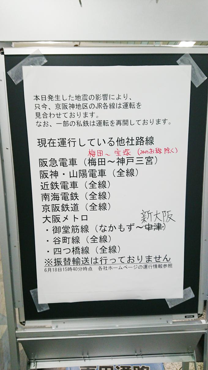 摂津 富田 駅