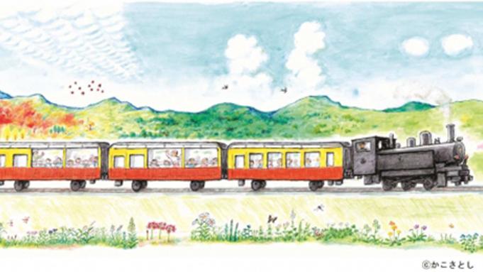 里山トロッコ列車の魅力がたっぷり 絵本作家かこさとし追悼展覧会