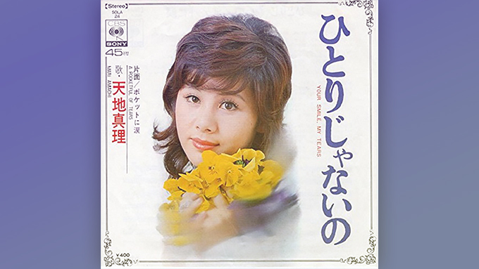 1972年の本日、天地真理最大のヒット曲「ひとりじゃないの」がオリコン・チャート1位を獲得