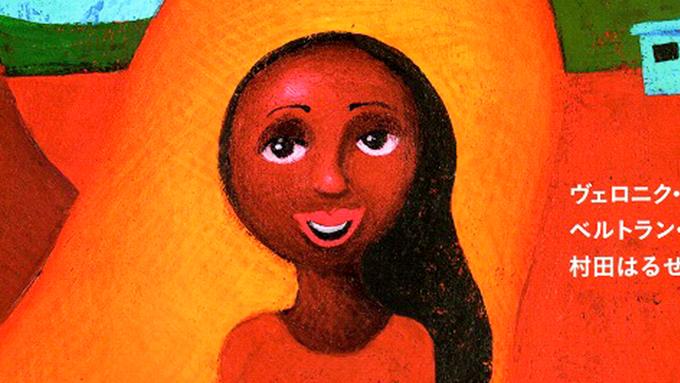 アフリカの絵本を集めて、全国各地で絵本展を行い、自ら翻訳も手掛けた女性のストーリー