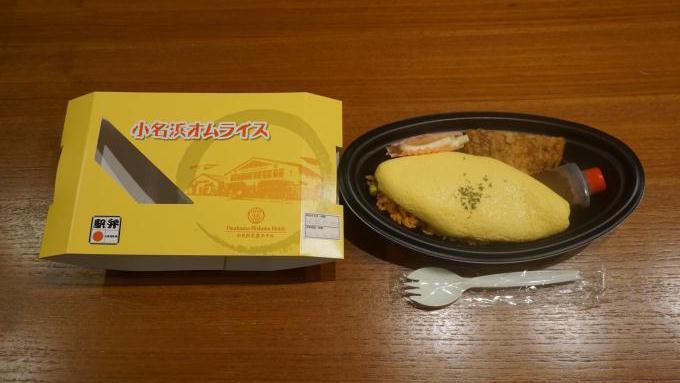 いわき駅「小名浜オムライス」(1,000円)~早くつながれ!常磐線