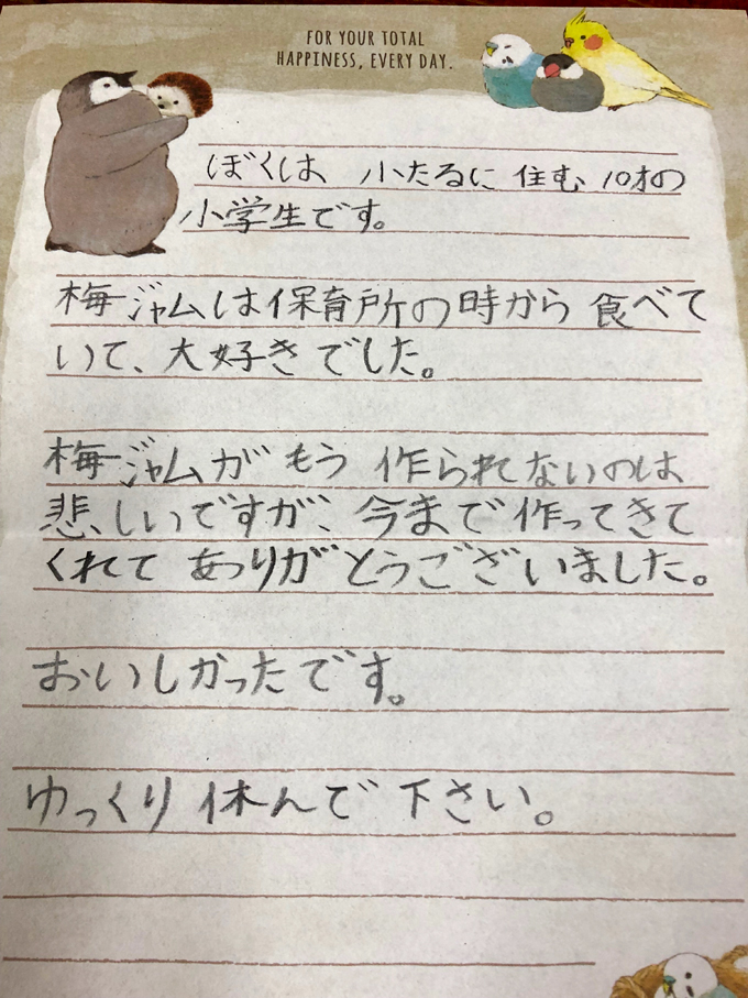 梅の花本舗 梅ジャム 生産終了 小学生 手紙